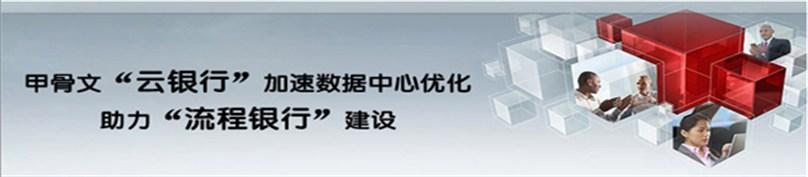 """甲骨文""""云银行""""加速数据中心优化,助力""""流程银行""""建设—网络研讨会-130117"""