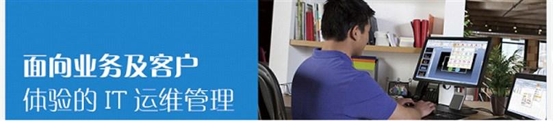 赛迪网 面向业务及客户体验的IT运维管理-121220