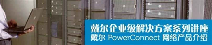 戴尔企业级解决方案系列讲座-戴尔 PowerConnect 网络产品介绍-1227