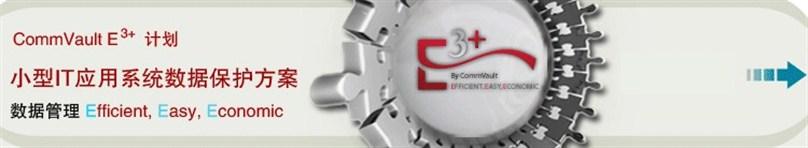 CommVault E3+小型IT应用系统数据保护方案网络研讨会-1122