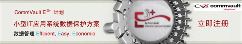 CommVault E3+计划-小型IT应用系统数据保护方案