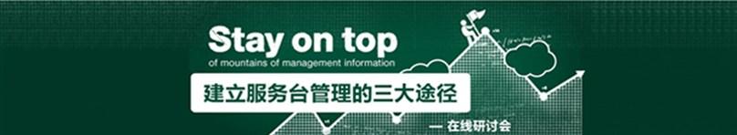 建立服务台的三大管理途径在线研讨会-0828