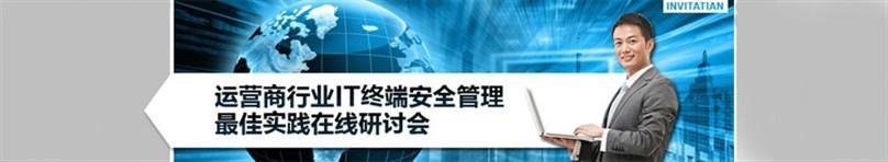 运营商行业IT终端安全管理最佳实践在线研讨会-0913