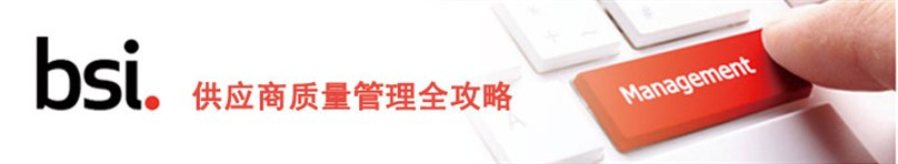 BSI网络讲座:供应商质量管理全攻略-0926
