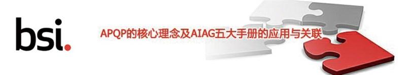BSI-APQP的核心理念及AIAG五大手册的应用与关联-1105