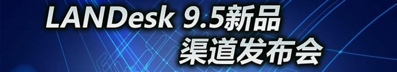 LANDesk 9.5新品渠道发布会-1101
