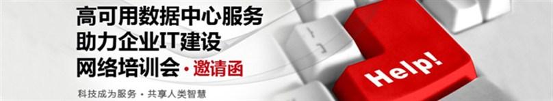 GDS高可用数据中心服务助力企业IT建设网络培训会