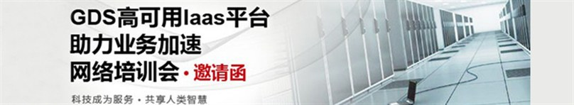 GDS高可用Iaas平台助力业务加速网络培训会-1107