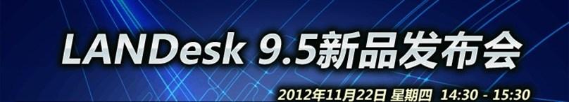 LANDesk 9.5新品发布会-1122