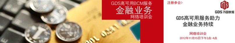 GDS高可用服务助力金融业务持续网络培训会-1115