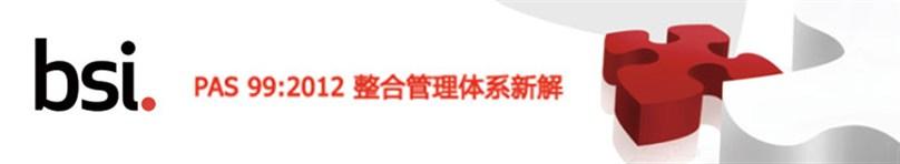 BSI-PAS 99:2012 整合管理体系新解 -121130