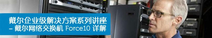 戴尔企业级解决方案系列讲座-戴尔网络交换机 Force10 详解-1121