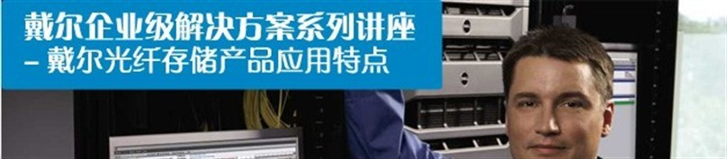 戴尔企业级解决方案系列讲座-戴尔光纤存储产品应用特点-130108
