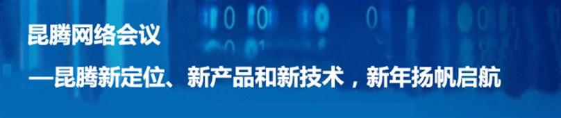 昆腾网络会议-昆腾新定位、新产品和新技术,新年扬帆启航-1221