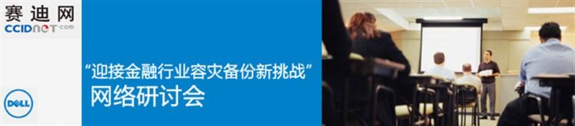 """赛迪网 """"迎接金融行业容灾备份新挑战""""网络研讨会-130104"""
