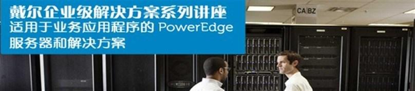 戴尔企业级解决方案系列讲座-适用于业务应用程序的PowerEdge 服务器和解决方案-0124