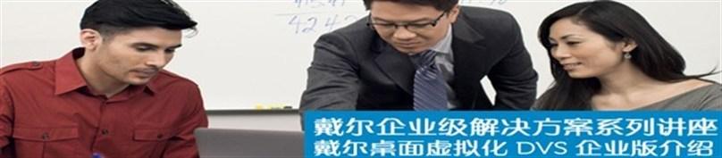 戴尔企业级解决方案系列讲座-戴尔桌面虚拟化DVS企业版介绍-130130