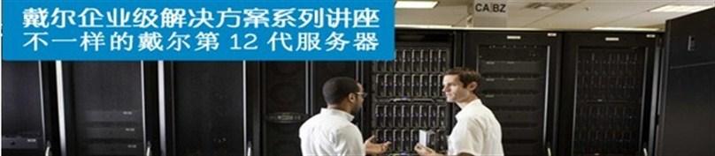 戴尔企业级解决方案系列讲座-不一样的戴尔第12代服务器-130228