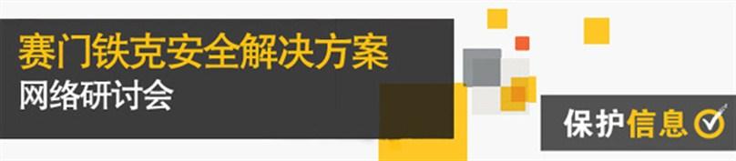 赛门铁克安全解决方案网络研讨会-0314