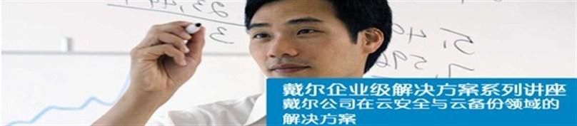 戴尔企业级解决方案系列讲座-戴尔公司在云安全与云备份领域的解决方案-130301