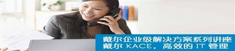 戴尔企业级解决方案系列讲座-戴尔KACE,高效的IT管理-130308
