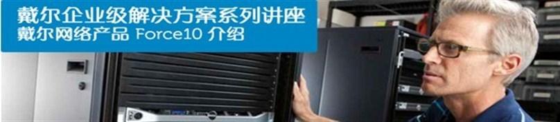 戴尔企业级解决方案系列讲座-戴尔网络产品 Force10介绍-130307