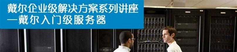 戴尔企业级解决方案系列讲座-戴尔入门级服务器-130306