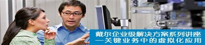 戴尔企业级解决方案系列讲座-关键业务中的虚拟化应用-130305