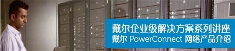 戴尔企业级解决方案系列讲座-戴尔 PowerConnect 网络产品介绍-130313