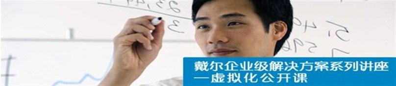 戴尔企业级解决方案系列讲座-虚拟化公开课-130314