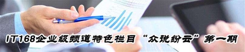 "IT168企业级频道特色栏目""众说纷云"""