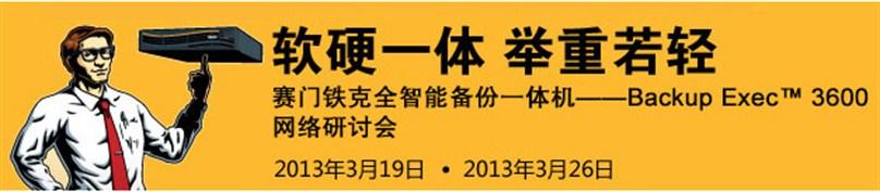 全智能备份一体机- Backup Exec™ 3600网络研讨会-0326