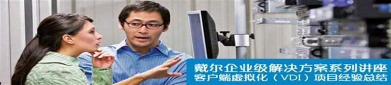 戴尔企业级解决方案系列讲座-客户端虚拟化(VDI)项目经验总结-130320
