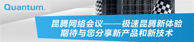 极速昆腾新体验期待与您分享新产品和新技术-0326