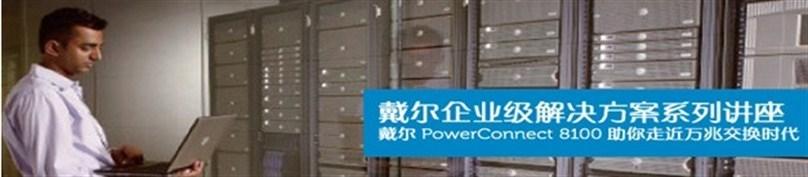 戴尔企业级解决方案系列讲座-戴尔PowerConnect 8100助你走近万兆交换时代-130329