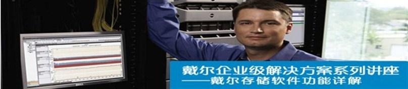 戴尔企业级解决方案系列讲座-戴尔存储软件功能详解-130327