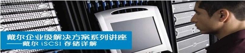 戴尔企业级解决方案系列讲座-戴尔iSCSI存储详解-130326
