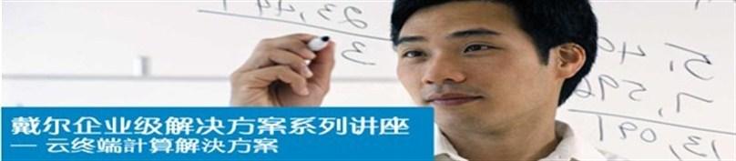 戴尔企业级解决方案系列讲座-云终端計算解決方案-130401