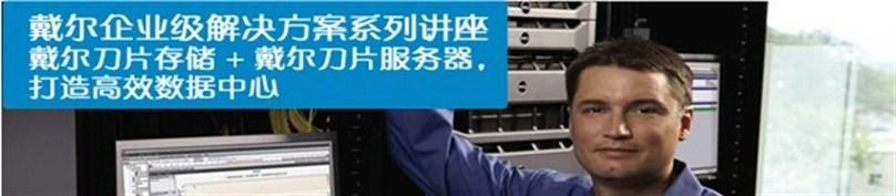 戴尔企业级解决方案系列讲座-戴尔刀片存储 + 戴尔刀片服务器,打造高效数据中心-130409
