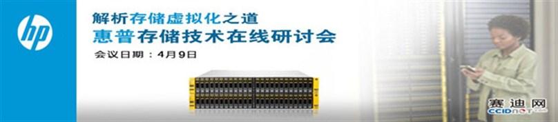 惠普存储技术在线研讨会-解析存储虚拟化之道-20130409