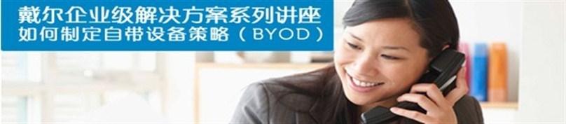 戴尔企业级解决方案系列讲座-如何制定自带设备策略(BYOD)-130410