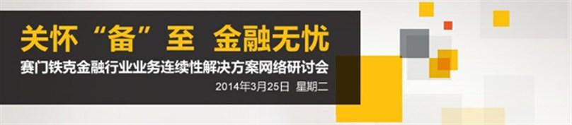赛门铁克金融行业业务连续性解决方案网络研讨会-140325