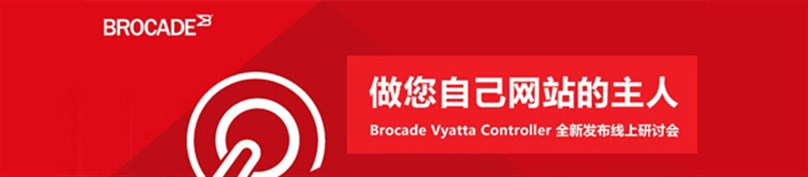做您自己网站的主人-Brocade Vyatta Controller 全新发布线上研讨会