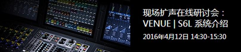 现场扩声在线研讨会: VENUE | S6L 系统介绍