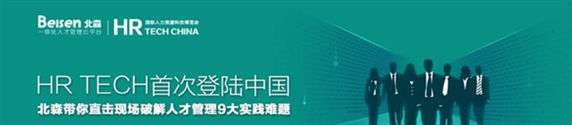 HR Tech首次登陆中国——北森带你直击现场破解人才管理9大实践难题