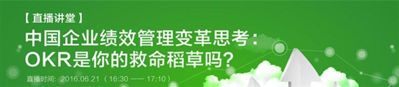 中国企业的绩效管理变革思考: OKR是你的救命稻草吗?