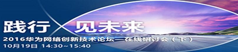 """践行・见未来——""""2016华为网络创新技术论坛""""在线研讨会(下)"""