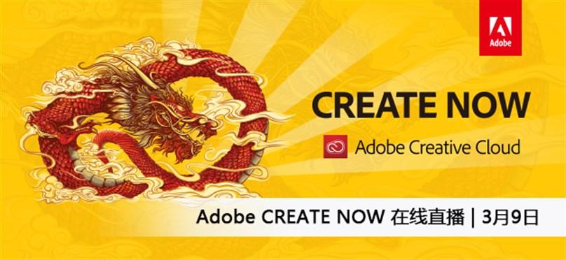 Adobe CREATE NOW 创意盛会线上直播