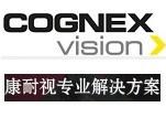 借助专业视觉检测方案,提升企业产品竞争力—康耐视专业解决方案网络研讨会-120920