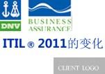 ITIL®2011的变化-0504